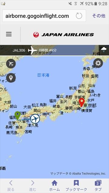 screenshot_20160619-092830_r