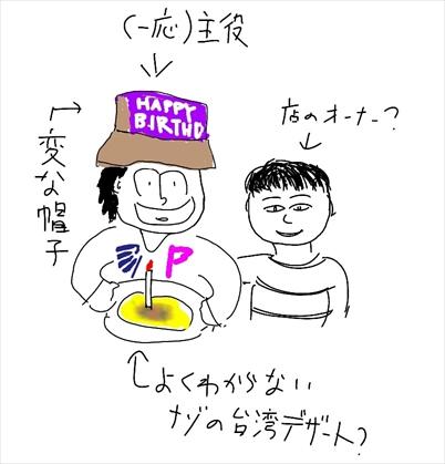 記念撮影Withおばちゃん GHT作